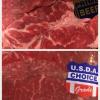 コストコで販売しているミスジ肉(トップブレード)のグレード
