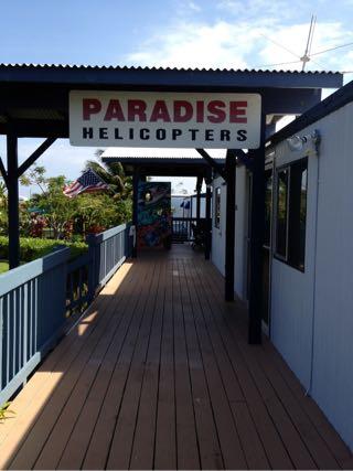 ハワイ島のヘリコプター遊覧はパラダイスヘリコプターズ