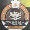 アパホテルの新しいホテルの名前はアパ社長カレー飯田橋駅前店!ん?
