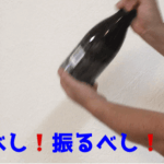 最近ワインポアラー使わないでボトルをガンガン振ってワインに空気いれてます