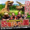 2018恐竜どうぶつ園海老名公演に行ってきたので感想を書きます。
