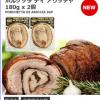 コストコ新発売の肉製品、ポルケッタ ディ アリッチャを食す。脂の美味しさはまるであの肉に似ていて美味なり